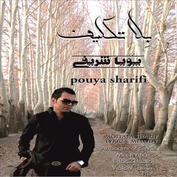 Pouya Sharifi - Belataklif