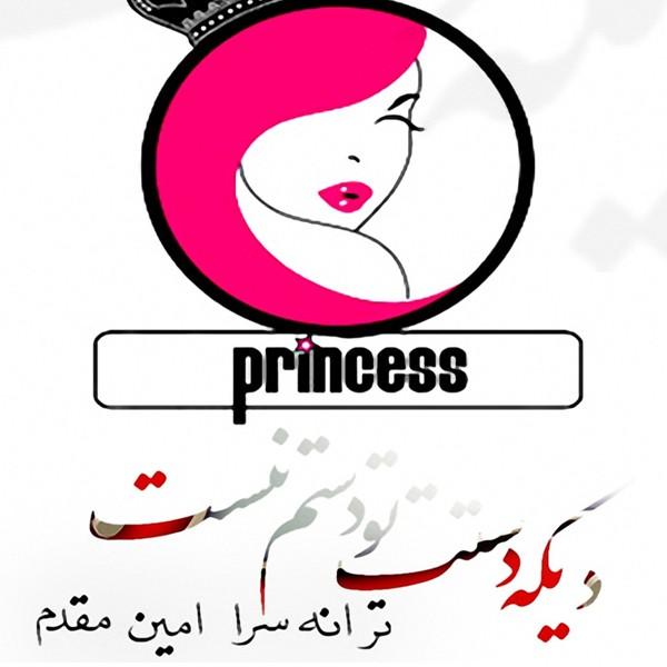 Princess - Dige Dastam To Dastet Nist