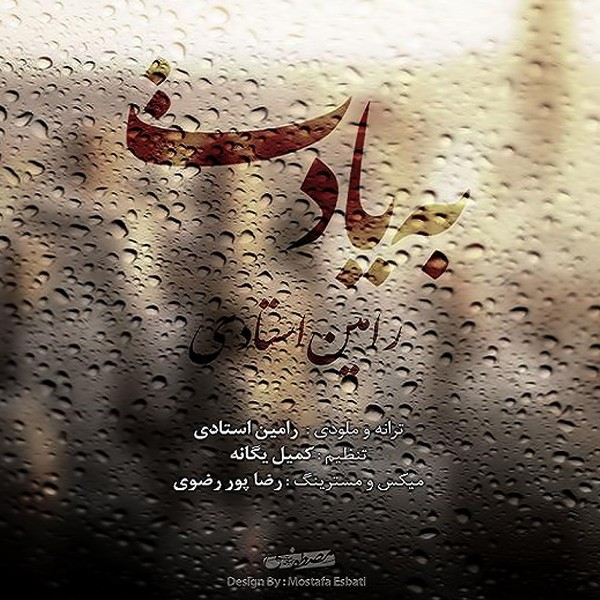 Ramin Ostadi - Be Yadet