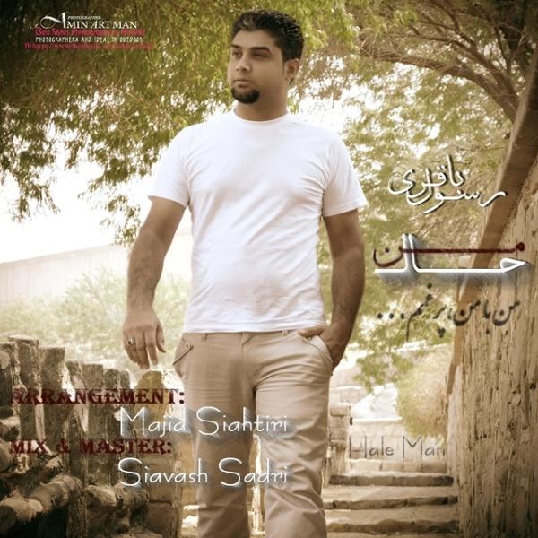 Rasoul Bagheri - Hale Man