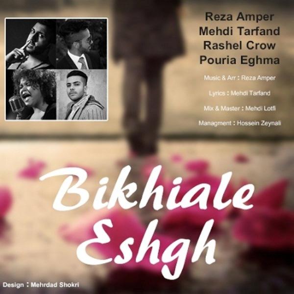 Reza Amper - Bikhial Eshgh (Ft Mehdi Tarfand & Rashel Crow & Pouria Eghma)