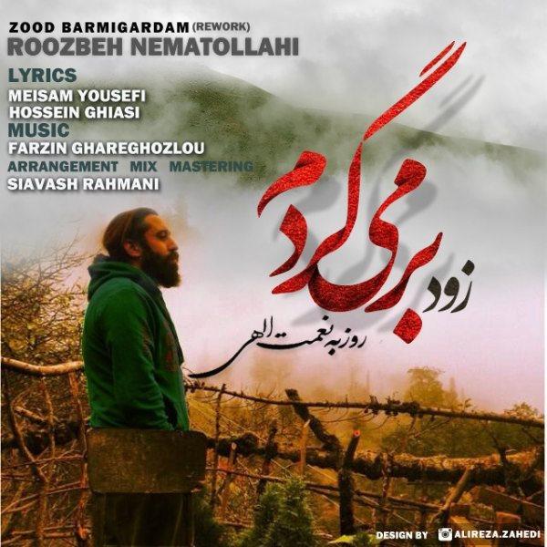 Roozbeh Nematollahi - Zood Barmigardam (Remix)