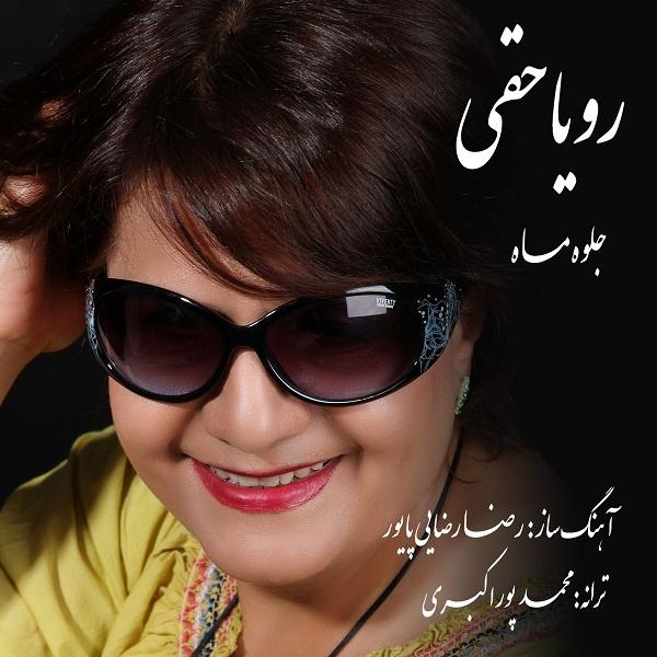 Roya Haghi - Jelveye Mah