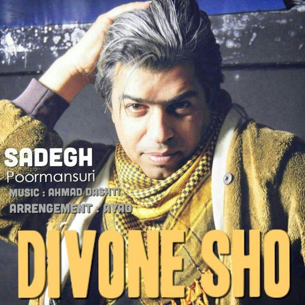 Sadegh PoorMansuri - Divone Sho