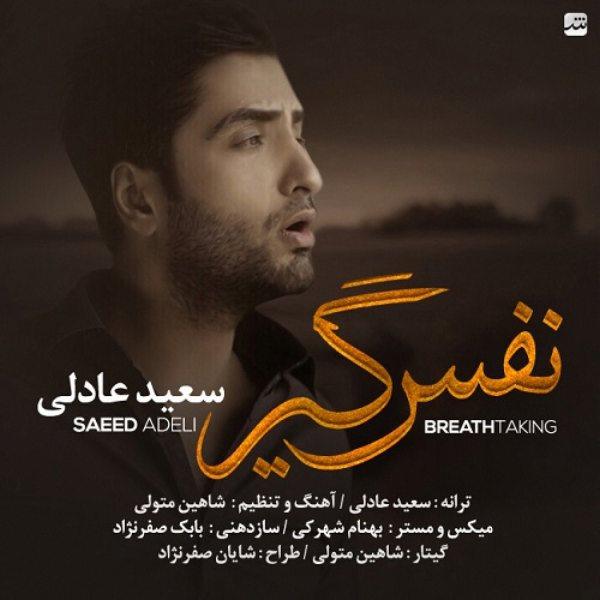Saeed Adeli - Nafasgir