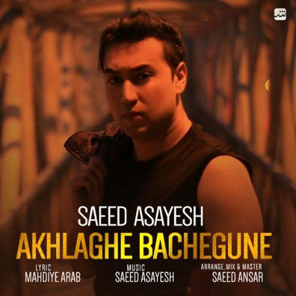 Saeed Asayesh - Akhlaghe Bachegoone