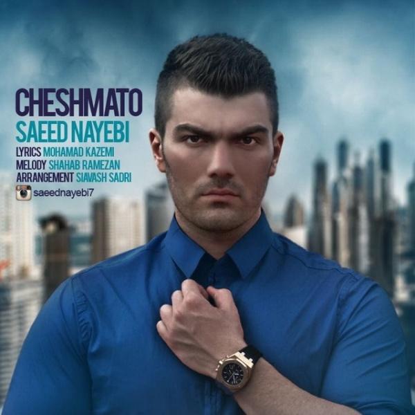 Saeed Nayebi - Cheshmato