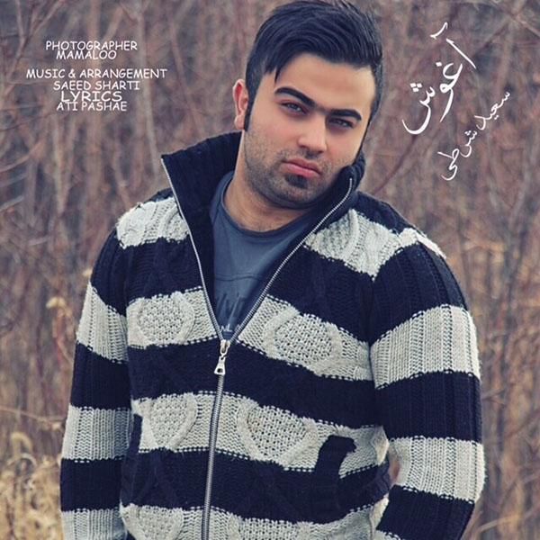 Saeed Sharti - Aghoosh