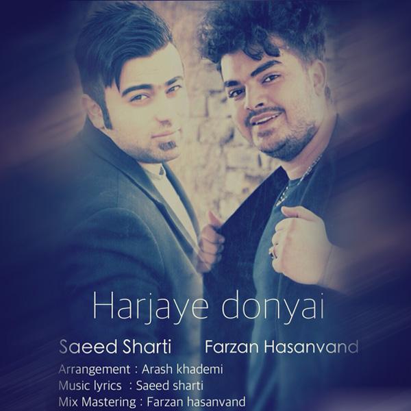 Saeed Sharti - Harjaye Donyaei (Ft Farzan Hasanvand)