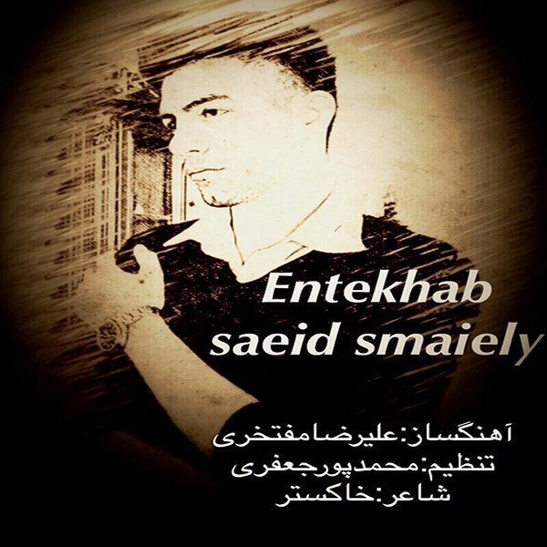 Saeid Esmaiely - Entekhab