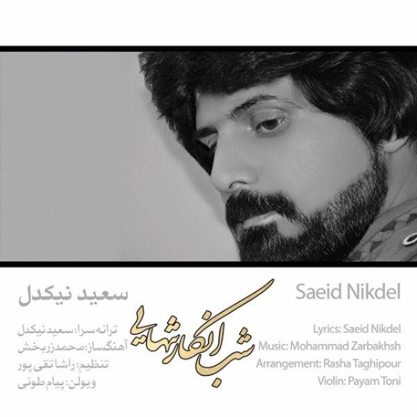 Saeid Nikdel - Shabe Enkare Tanhaei