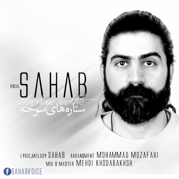 Sahab - Setarehaye Sookhte