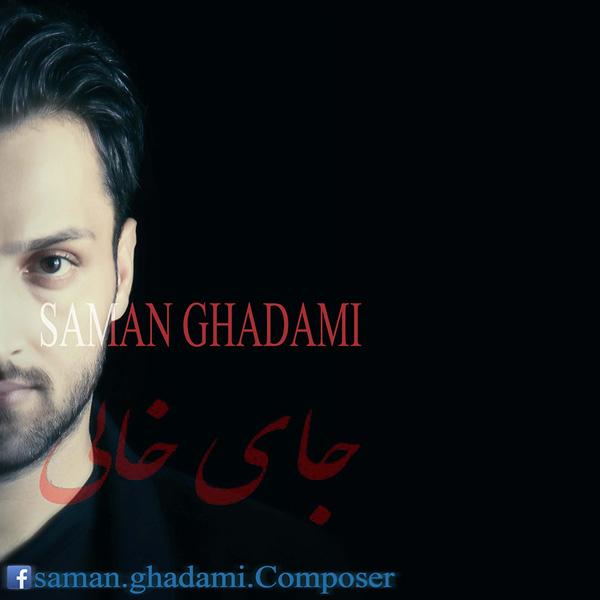 Saman Ghadami - Jaye Khali