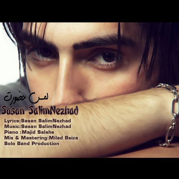 Sasan SalimNezhad - Lamse Hozooret