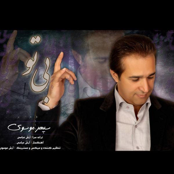 Sepehr Mosavi - Bi To