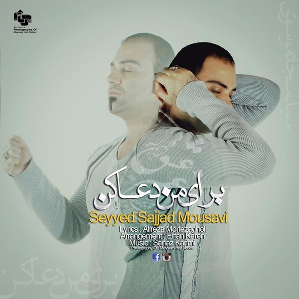 Seyyed Sajjad Mousavi - Baraye Man Doaa Kon