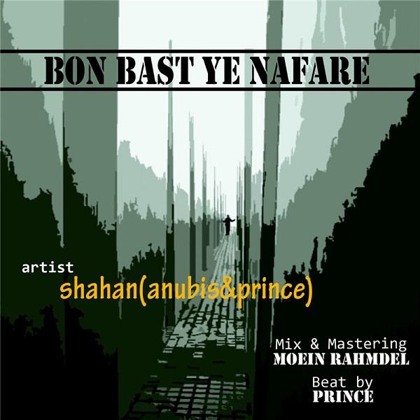 Shahan - Bon Baste Ye Nafare