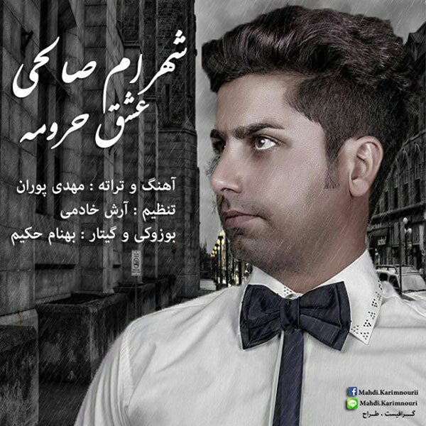 Shahram Salehi - Eshgh Harome