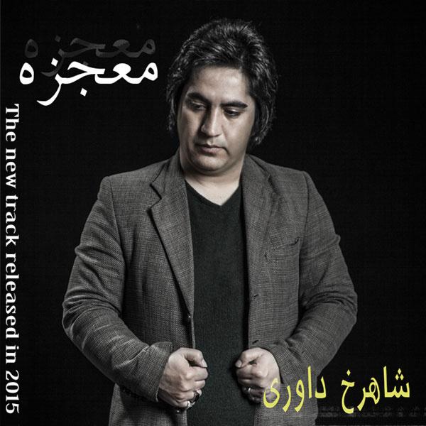 Shahrokh Davari - Mojezeh