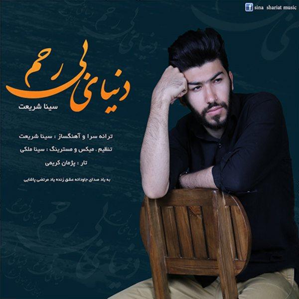 Sina Shariat - Donyaye Bi Rahm