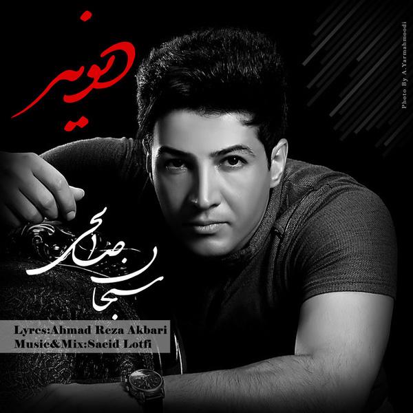 Sobhan Salehi - Divoone