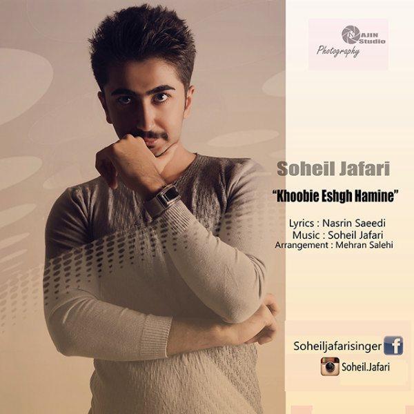 Soheil Jafari - Khoobie Eshgh Hamine