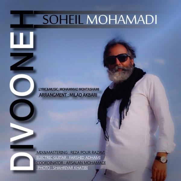Soheil Mohammadi - Divoone