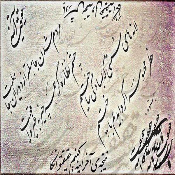 Sotooh - Haghighat Ine