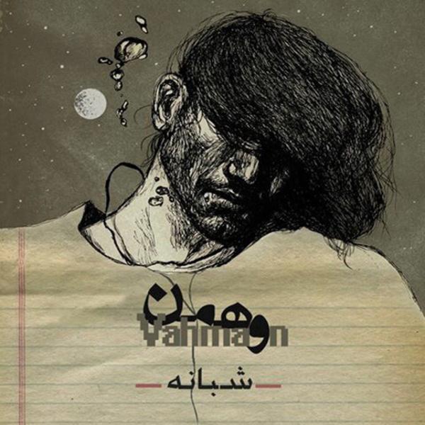 Vahman - Shabaneh