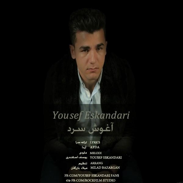 Yousef Eskandari - Aghooshe Sard