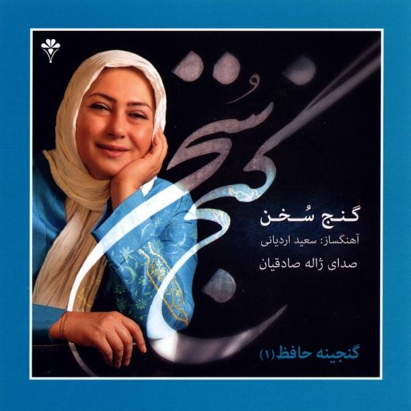Zhaleh Sadeghian - Chon Shavam Khake Rahash Daman Biyafshanad Ze Man