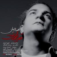 Ahoora-Iman-Ghesseh