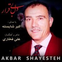 Akbar-Shayesteh-Dele-Bigharar