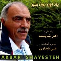 Akbar-Shayesteh-Yade-Oon-Roza-Be-Kheyr