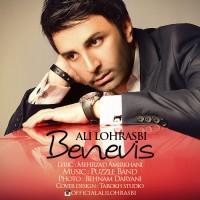 Ali-Lohrasbi-Benevis