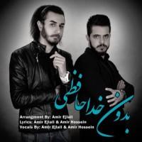 Amir-Ejlali_Amir-Hossein-Bedoone-Khodahafezi