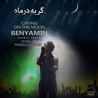 Benyamin-Geryeh-Dar-Mah-(Farzad-Soroor-Remix)