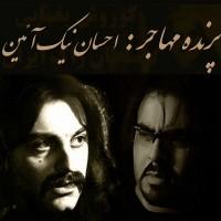 Ehsan-Nickaein-Parandeye-Mohajer