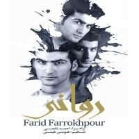Farid-Farrokh-Pour-Ravani