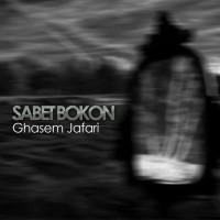 Ghasem-Jafari-Sabet-Bokon