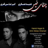 Hamid-Asgari-Cheshaye-Khis-(Ft-Amir-Abbas-Ghamari)