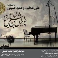 Hamid-Hosseini-Tanhayi-(Ft-Ali-Andalib)