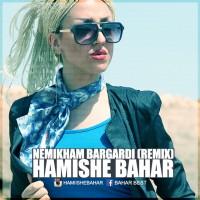 Hamishe-Bahar-Nemikham-Bargardi-(Remix)