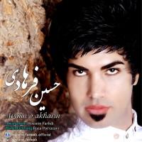Hossein-Farhadi-Avalin-O-Akharin