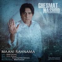 Mani-Rahnama-Ghesmat-Nashod