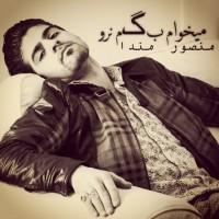 Mansour-Manda-Mikham-Begam-Naro