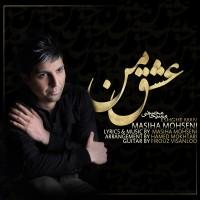 Masiha-Mohseni-Eshghe-Man