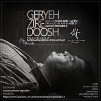 Mohammadreza-Moghaddam-Gerye-Zire-Dosh