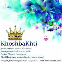 Mohsen-Seyed-Ali-Khoshbakhti