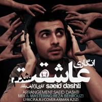 Saeid-Dashti-Engari-Asheghet-Shodam